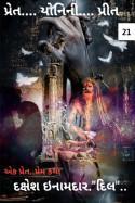 Dakshesh Inamdar દ્વારા પ્રેત યોનિની પ્રીત... - 21 ગુજરાતીમાં