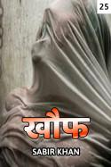 खौफ - 25 बुक SABIRKHAN द्वारा प्रकाशित हिंदी में