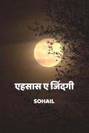एहसास_ए_जिंदगी - 1 बुक Sohail द्वारा प्रकाशित हिंदी में
