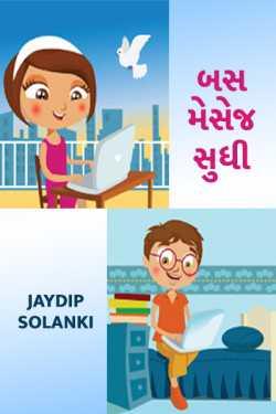 Bus message sudhi - 1 by jaydip solanki in Gujarati