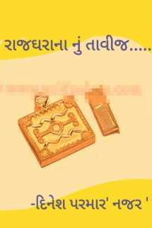 DINESHKUMAR PARMAR NAJAR દ્વારા રાજઘરાના નું તાવીજ.... ગુજરાતીમાં