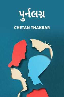 punar lagna by Chetan Thakrar in Gujarati