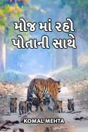 Komal Mehta દ્વારા મોજ માં રહો પોતાની સાથે ગુજરાતીમાં