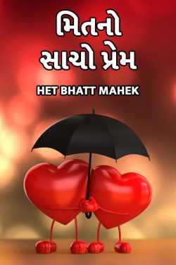 Meetno sacho prem by Het Bhatt Mahek in Gujarati