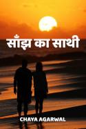 साँझ का साथी बुक Chaya Agarwal द्वारा प्रकाशित हिंदी में