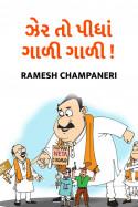 Ramesh Champaneri દ્વારા ઝેર તો પીધાં ગાળી ગાળી...! ગુજરાતીમાં