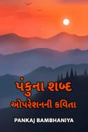 Pankaj Bambhaniya દ્વારા પંકુના શબ્દ - ઓપરેશન ની કવિતા ગુજરાતીમાં