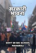सरकारी भावना बुक GOVT SR SEC SCHOOL MAHAROLI द्वारा प्रकाशित हिंदी में