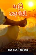 શબ્દ શબ્દનો સર્જનહાર દ્વારા ધર્મને ઝરૂખેથી .. ગુજરાતીમાં