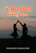 Khajano Magazine દ્વારા પોઝીટીવિટી : સંબંધનું મહત્વ ગુજરાતીમાં