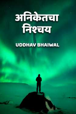 Aniketcha Nishchy by Uddhav Bhaiwal in Marathi