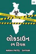 Nirav Patel SHYAM દ્વારા લોકડાઉન-૨૧ દિવસ - ભાગ - ૪ ગુજરાતીમાં