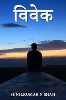 विवेक बुक Sunilkumar Shah द्वारा प्रकाशित हिंदी में