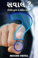 Meghu patel દ્વારા સવાલ ? (નિર્મલ હૃદય નાં સચોત કટાક્ષ) ગુજરાતીમાં
