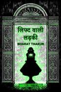 लिफ्ट वाली लड़की बुक bharat Thakur द्वारा प्रकाशित हिंदी में