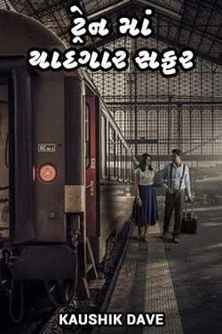 Train ma yaadgar safar by Kaushik Dave in Gujarati