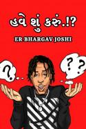 Er Bhargav Joshi બેનામ દ્વારા હવે શું કરું.!?f ગુજરાતીમાં