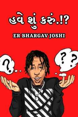 what I do ?? by Er Bhargav Joshi in Gujarati