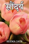 सौंदर्य बुक Seema Jain द्वारा प्रकाशित हिंदी में