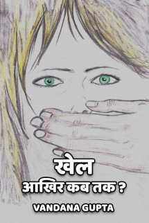 खेल ----आखिर कब तक ? - 1 बुक Vandana Gupta द्वारा प्रकाशित हिंदी में