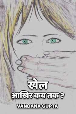 Khel - 1 by Vandana Gupta in Hindi