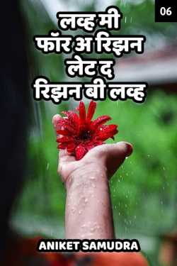 Love me for a reason.. let the reason be love - 6 by Aniket Samudra in Marathi