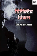 डिटेक्टिव विक्रम - 5 - नाज़िया बुक VIKAS BHANTI द्वारा प्रकाशित हिंदी में