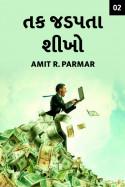 Amit R. Parmar દ્વારા તક જડપતા શીખો - 2 ગુજરાતીમાં