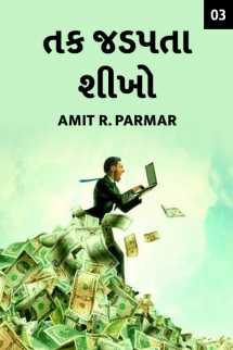 Amit R. Parmar દ્વારા તક જડપતા શીખો - 3 ગુજરાતીમાં