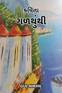 Gul Nikhil દ્વારા કવિતા ગળથુંથી ગુજરાતીમાં