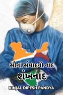 Kinjal Dipesh Pandya દ્વારા સૌના સંવાદનો નાદ શંખનાદ ગુજરાતીમાં