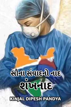 souna sanvaadno naad shankhnaad by Kinjal Dipesh Pandya in Gujarati