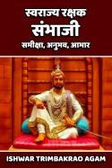 स्वराज्यरक्षकसंभाजी - समीक्षा, अनुभव, आभार by Ishwar Trimbakrao Agam in Marathi