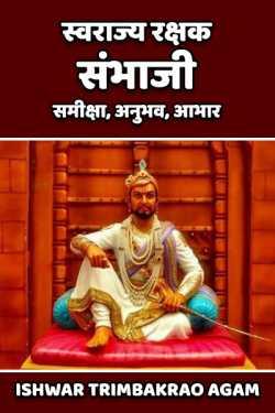Swarajay Rakshak sambhaji by Ishwar Trimbakrao Agam in Marathi