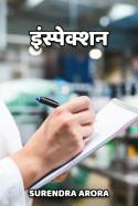 इंस्पेक्शन बुक SURENDRA ARORA द्वारा प्रकाशित हिंदी में