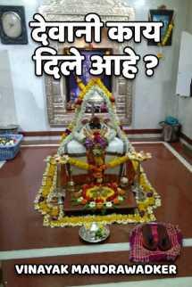 देवानी काय दिले आहे? मराठीत vinayak mandrawadker