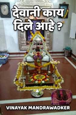 What God has given? by vinayak mandrawadker in Marathi