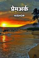 प्रेमअर्क मराठीत Kishor