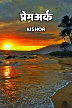 Premark by Kishor in Marathi
