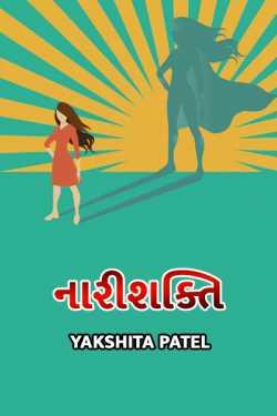 Naarishakti by Yakshita Patel in Gujarati