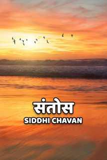 संतोस मराठीत siddhi chavan