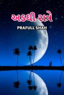 Prafull shah દ્વારા અડધી રાત્રે.. ગુજરાતીમાં