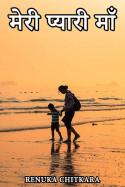 मेरी प्यारी माँ बुक Renuka Chitkara द्वारा प्रकाशित हिंदी में