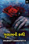 Dr.Bhatt Damaynti H. દ્વારા ગુલાબની કળી - 2 ગુજરાતીમાં
