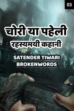 Chori ya paheli - 3 by Satender_tiwari_brokenwordS in Hindi
