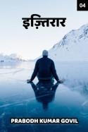 इज्तिरार - 4 (अंतिम भाग) बुक Prabodh Kumar Govil द्वारा प्रकाशित हिंदी में