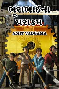 Bhurabhaina parakram by Amit vadgama in Gujarati