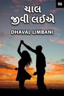 Dhaval Limbani દ્વારા ચાલ જીવી લઈએ - ૬ ગુજરાતીમાં