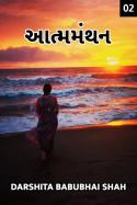 Darshita Babubhai Shah દ્વારા આત્મમંથન - 2 - આગમચેતી ગુજરાતીમાં