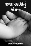 Manisha Hathi દ્વારા જવાબદારીનું બંધન ગુજરાતીમાં